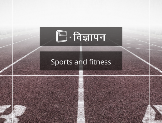 e vigyapan sports featured placeholder