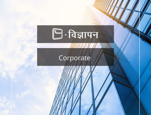 e vigyapan corporate featured placeholder